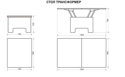Схема стола трансформера