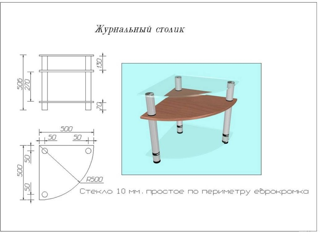 Схема стеклянного полукруглого журнального столика