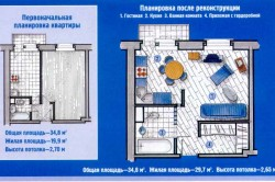 Схема до и после перепланировки квартиры