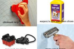 Инструменты для удаления жидких обоев